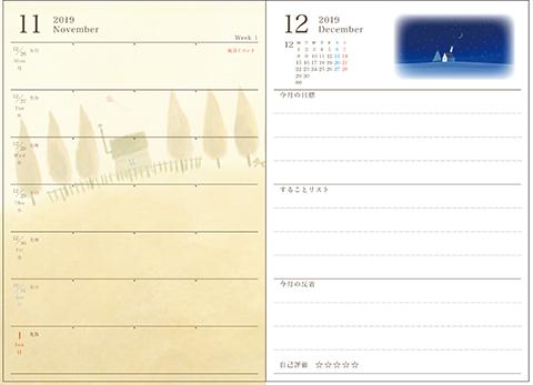 Diary2019_1912aa.jpg