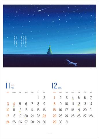 2019calender_kotoba_1112.jpg