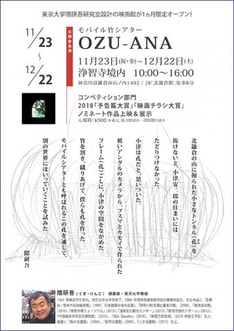 700382a167a4a 『第11回予告編ZEN映画祭 』の公式HPはこちらから! back