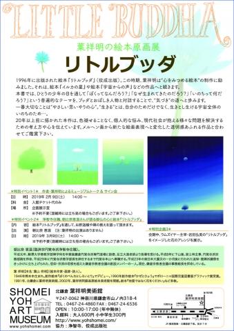 yoh1901b.jpg