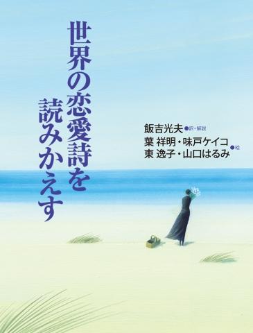 恋愛詩_1a.jpg