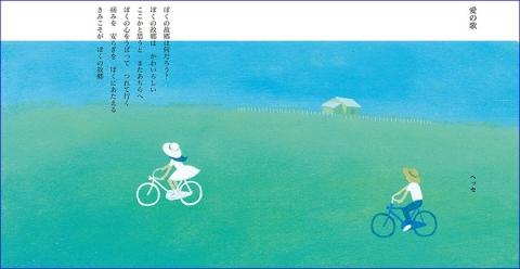 恋愛詩_3net.jpg
