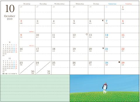 Diary2020_monthly_1910.jpg