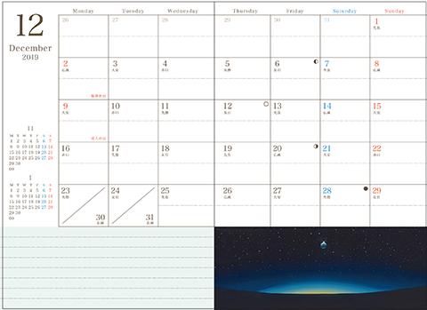 Diary2020_monthly_1912.jpg