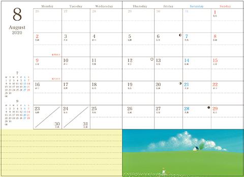 Diary2020_monthly_2008.jpg