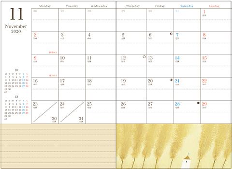 Diary2020_monthly_2011.jpg