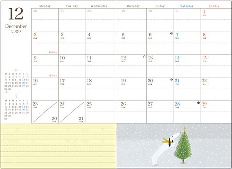 Diary2020_monthly_2012.jpg