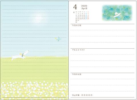 Diary2020_weekly_2004a.jpg