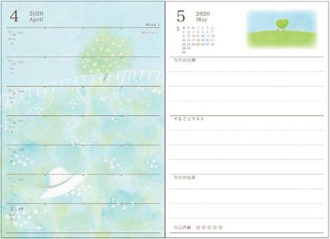 Diary2020_weekly_2005a.jpg