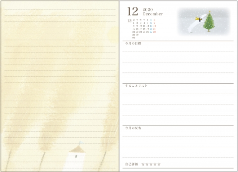 Diary2020_weekly_2012a.jpg