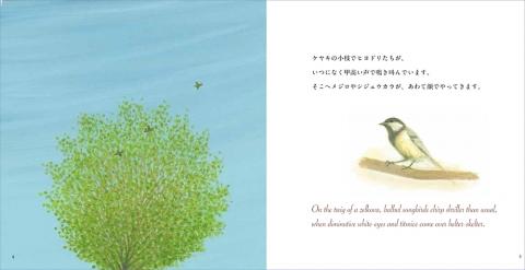 枯葉の囁き_本文-3.jpg