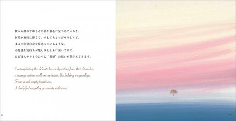枯葉の囁き_本文-9.jpg