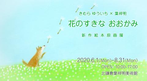 スクリーンショット 2020-05-31 18.32.44.png