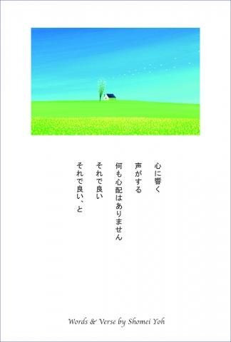 net_PC002_心に響く_表.jpg