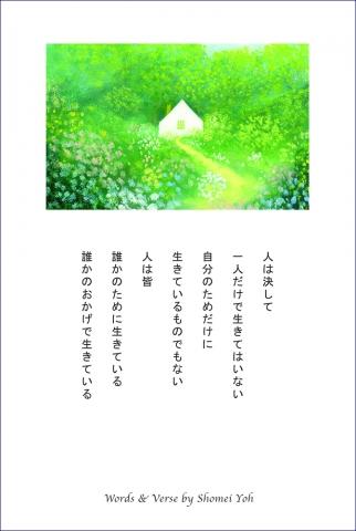 net_PC103_人は決して_表.jpg