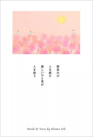 net_PC104_微笑みが_表.jpg