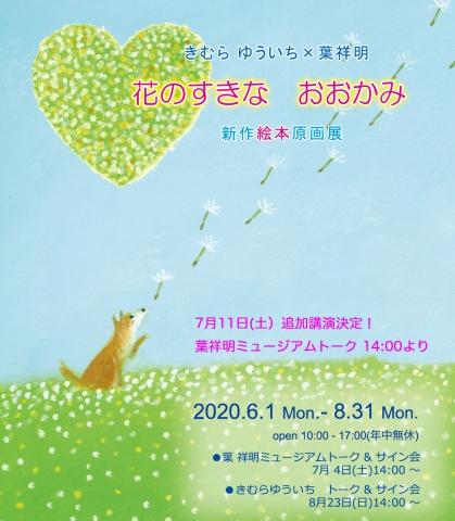 花のすきなおおかみ_200619.jpg