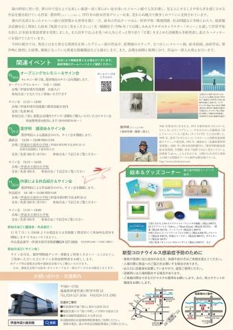 net_梁川_チラシ裏_小.jpg