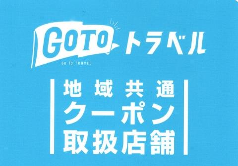 GoTo地域クーポン.jpg