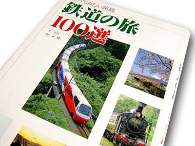 鉄道の旅 100選 乗ってみたい路線