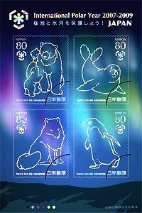 極地保護記念切手
