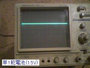 単一乾電池の電流