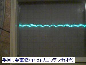 手回し発電+47μF