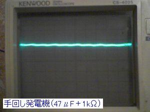 手回し発電+47μF+1kΩ
