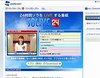 solive24