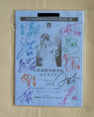 櫻林館学院ロマネスクサイン