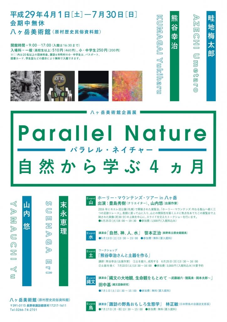パラレル・ネイチャー 自然から学ぶ4ヵ月 チラシ