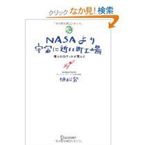 NASAより宇宙に近い町工場