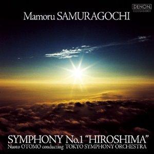 交響曲第一番 HIROSHIMA