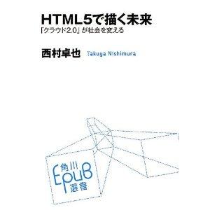 HTML5で描く未来