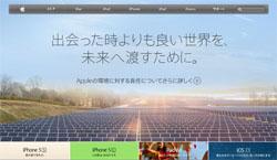 アップルの公式サイト