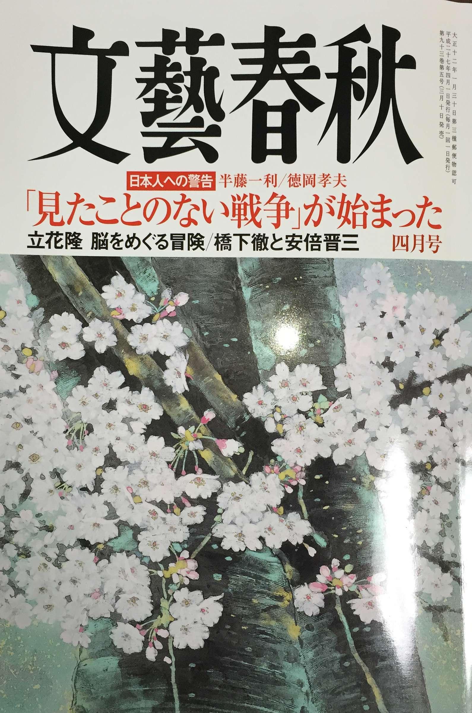 文藝春秋2015_4