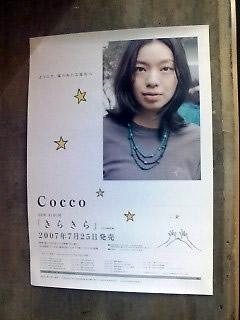 Coccoポスター