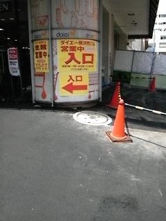 4/16ダイエー横浜西口店1