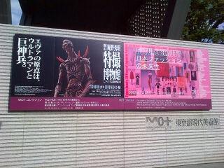 館長庵野秀明 特撮博物館
