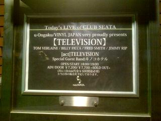 Television@Kichijoji CLUB SEATA