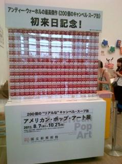 アメリカン・ポップ・アート展