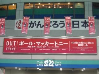 ポール・マッカートニー(Paul McCartney)東京ドーム:2013年11月18日