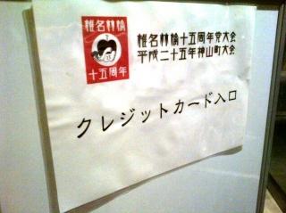 椎名林檎「党大会」@オーチャードホール 2013年11月26日