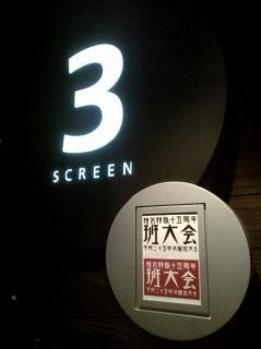 椎名林檎「班大会」ライヴビューイング 2013年11月29日