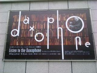 Listen To The Daxophone #2@アートフォーラムあざみ野