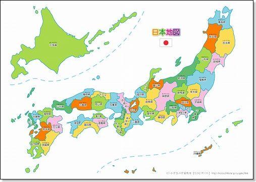 小学生用・日本地図を無料 ...