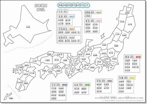 日本地図 県 : 日本地図 色塗り : 日本