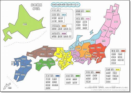日本地図ぬりえ【日本の地方区分の学習】無料ダウンロード