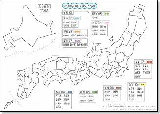 テスト】日本地図ぬりえ・日本 ... : 日本地図県庁所在地テスト : 日本