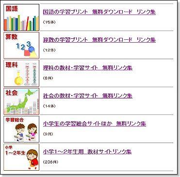 小学生の学習教材サイト 無料 ... : 無料学習サイト : 無料